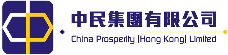 [ 特快貸款批核 ] 中民集團有限公司 China Prosperity (Hong Kong) Limited